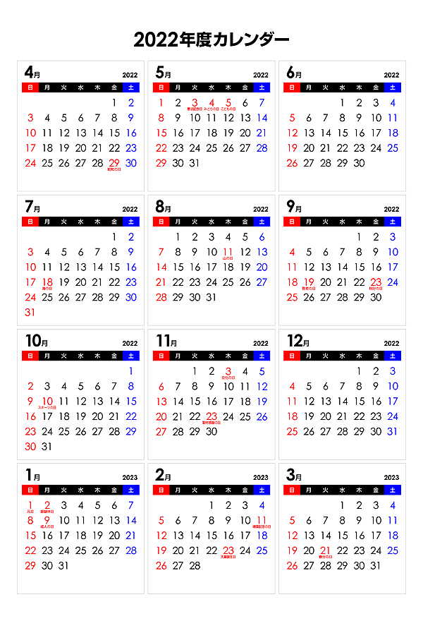 【4月始まり】2022年シンプルなPDFカレンダー(日曜始まり)