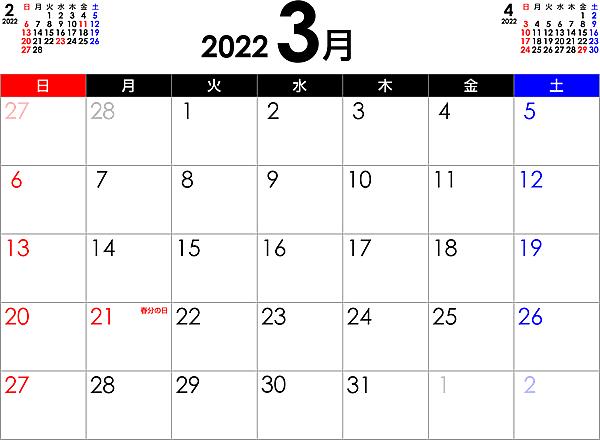 シンプルなPDFカレンダー2022年3月