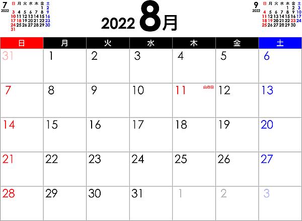 シンプルなPDFカレンダー2022年8月