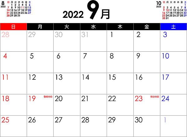 シンプルなPDFカレンダー2022年9月