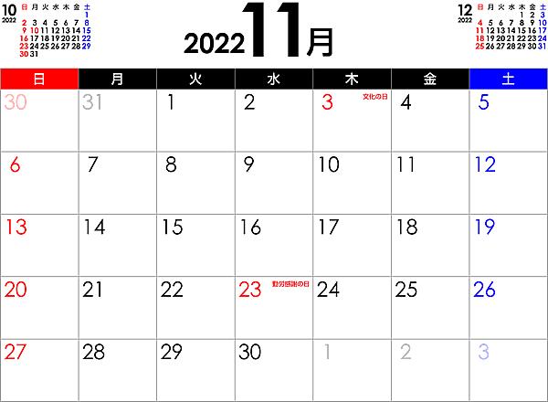 シンプルなPDFカレンダー2022年11月