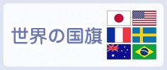 世界の国旗イラスト