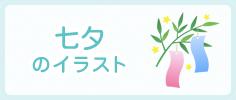 七夕のイラスト