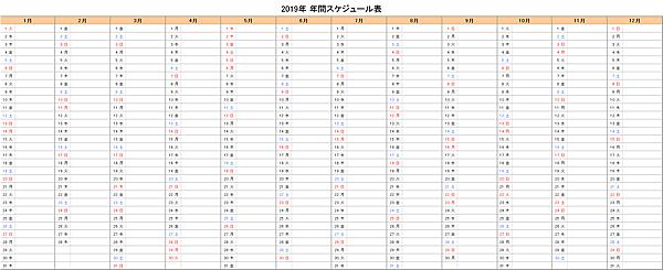 2019年エクセル年間予定表・スケジュール表