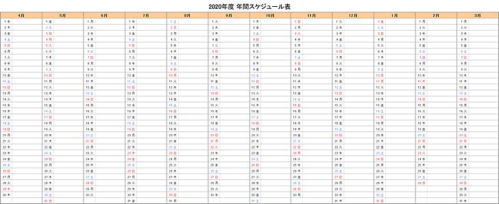 【4月始まり】2020年度エクセル年間予定表・スケジュール表