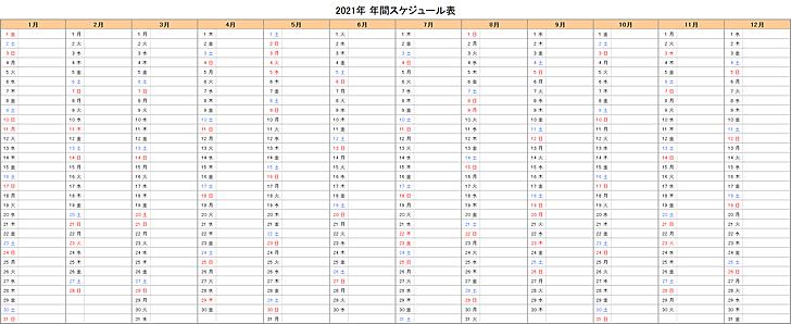 【4月始まり】2021年度エクセル年間予定表・スケジュール表
