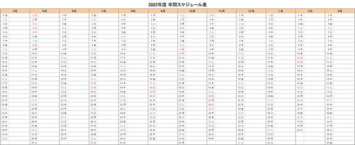 【4月始まり】2022年度エクセル年間予定表・スケジュール表