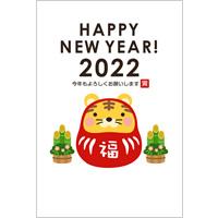 2022年賀状デザイン無料テンプレート「だるまになったかわいいトラ」