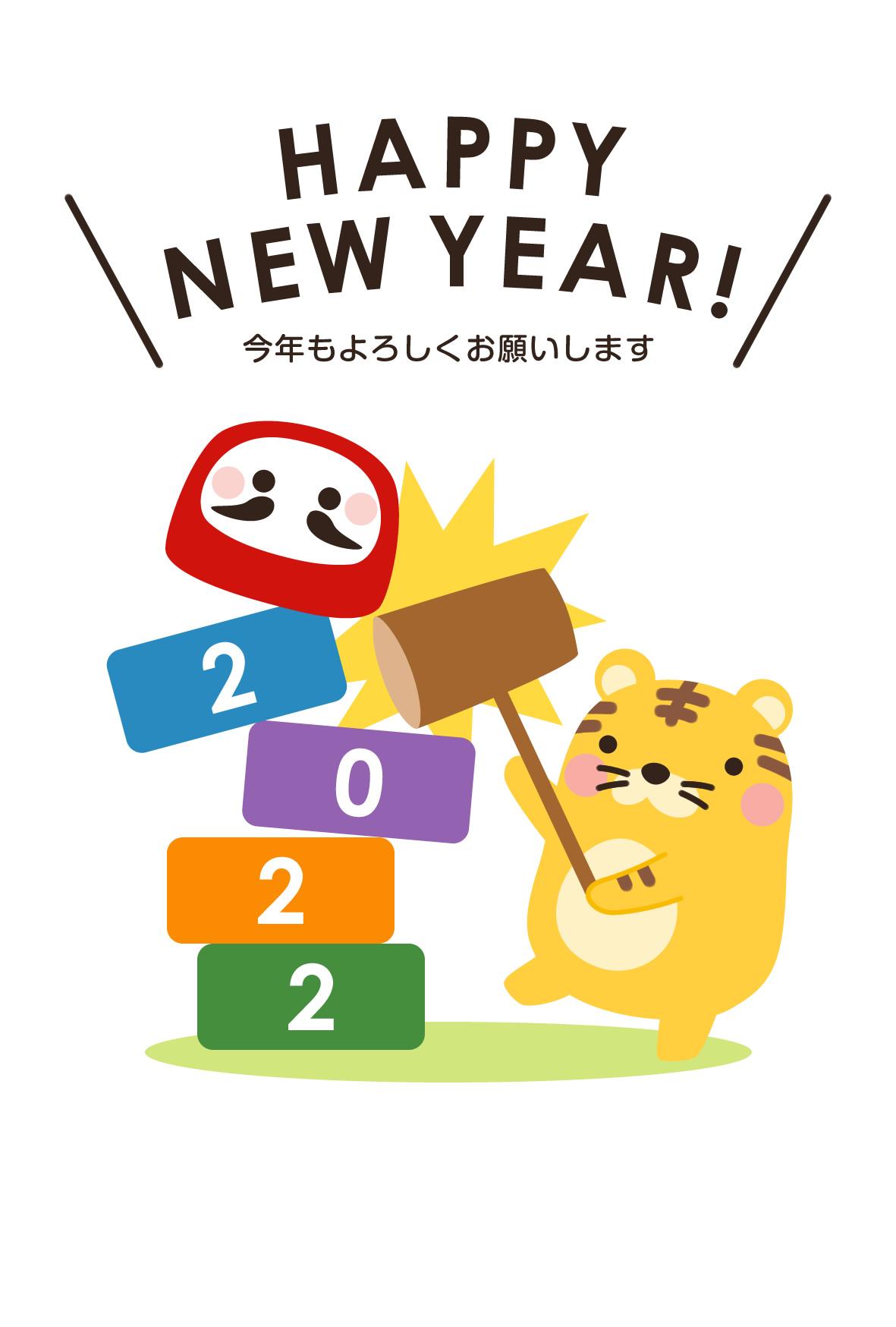 2022年賀状デザイン無料テンプレート「だるま落としをするかわいいトラ」