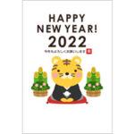 2022年賀状デザイン無料テンプレート「紋付袴を着たかわいいトラ」