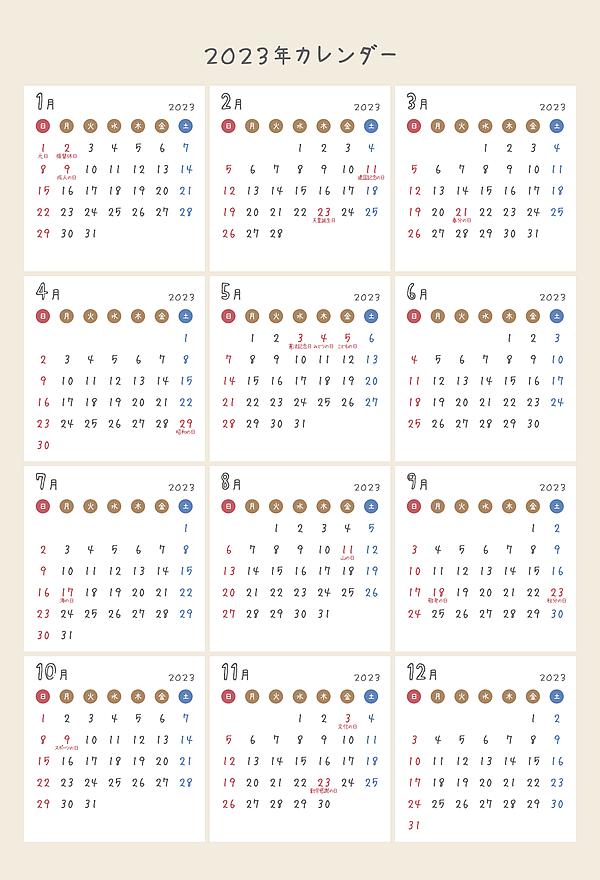 2023年かわいいPDFカレンダー(日曜始まり)