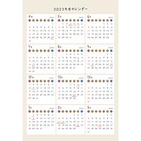 【4月始まり】2023年度かわいいPDFカレンダー(日曜始まり)