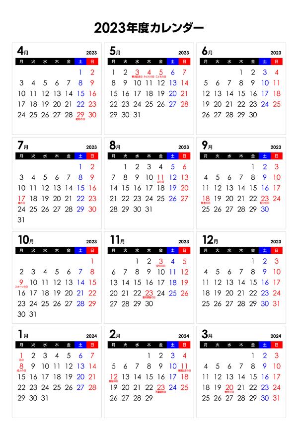 【4月始まり】2023年シンプルなPDFカレンダー(月曜始まり)