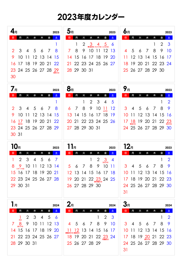 【4月始まり】2023年シンプルなPDFカレンダー(日曜始まり)