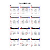 【4月始まり】2023年度シンプルなPDFカレンダー(日曜始まり)