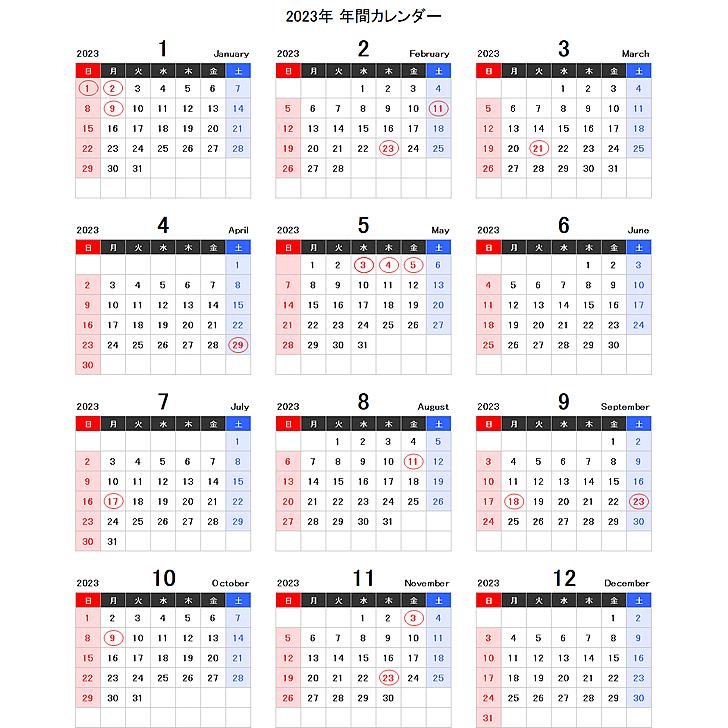 2023年エクセル年間カレンダー(日曜始まり)