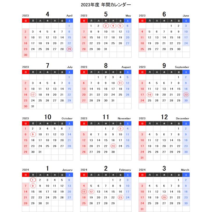 【4月始まり】2023年度エクセル年間カレンダー(日曜始まり)