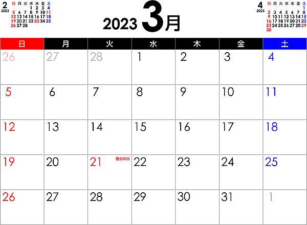 シンプルなPDFカレンダー2023年3月