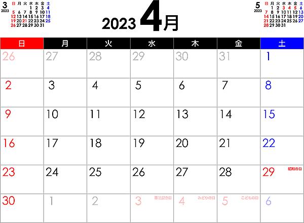 シンプルなPDFカレンダー2023年4月