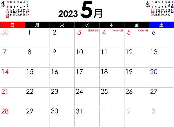 シンプルなPDFカレンダー2023年5月