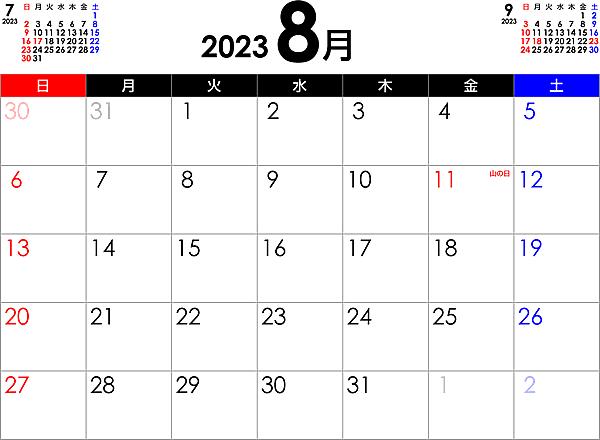 シンプルなPDFカレンダー2023年8月