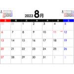 PDFカレンダー2023年8月
