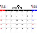 PDFカレンダー2023年9月
