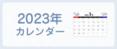 2023年カレンダー